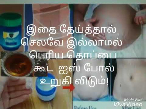 Apply this secrete ingredient to melt stomach fat like ice Tamil / 10 நாட்களில் தொப்பை  உருக