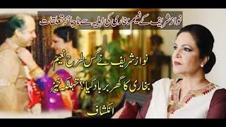 Nawaz sharif scandal with Tahira Syed | Nawaz sharif | Tahira Syed | Naeem Bukhari |