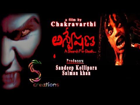 Anveshana || Horror Shortfilm || With subtitles || by Chakri King Maker