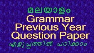 Kerala PSC l Malayalam Grammer and Previous Questions and Answers l