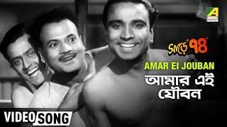 Amar Ei Jouban , Sare Chuattar , Bengali Movie Song , Bhanu, Jahar