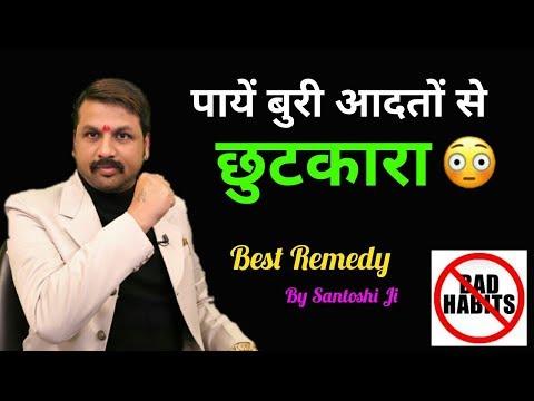 Bad habits   Get rid of   all evils   Best Remedy   by Best Astrologer   पायें बुरी आदतों से छुटकारा