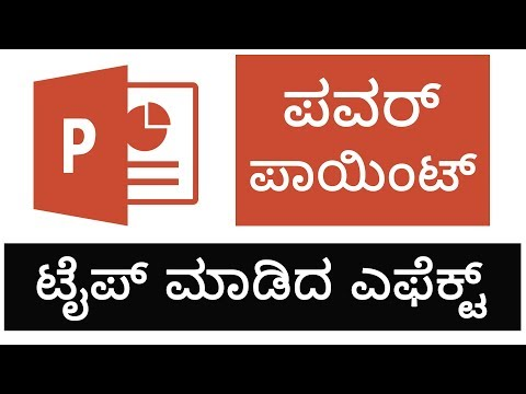 Microsoft Power Point Typing Effect Animation | Kannada Tech Tips