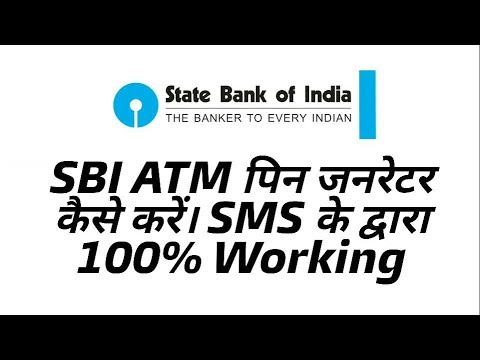 SBI ATM Pin Generate For SMS 100% Working