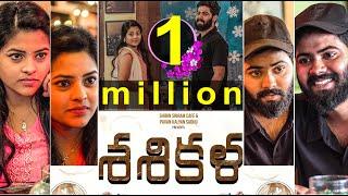 Sasikala శశికళ LOVERS DAY SPECIAL Telugu Short Film by Pavan Kalyan Sadhu @Shirin Sriram