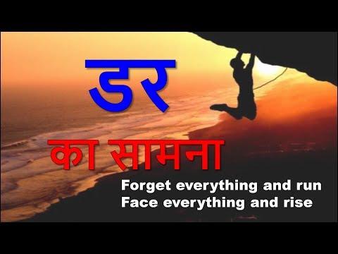 डर  का सामना | Motivational video in hindi