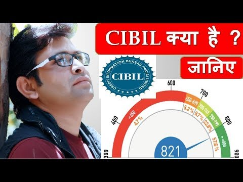 What Is CIBIL ? | How to Work CIBIL ? | What is Cibil Credit Score | how to Improve CIBIL Score.
