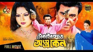 Tokaier Hate Ostro Keno | Bangla Full Movie | Manna, Nodi, Kabila, Nasrin, Nasir, Afzal | Full HD