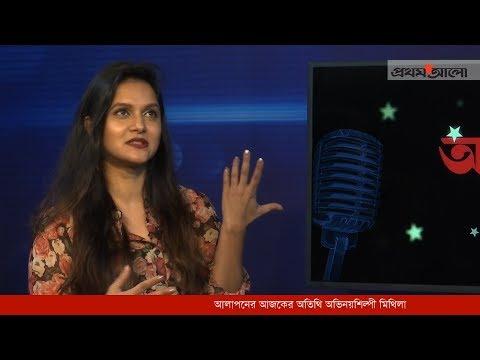 Xxx Mp4 তাহসানের সাথে কি আবারো অভিনয় করবেন মিথিলা Prothom Alo 3gp Sex