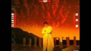 不見不散 (Bat Yin Bat San) - Alan Tam Wing Lun (譚詠麟)