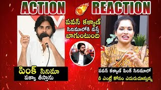 MUST WATCH: ACTION & REACTION Pawan Kalyan vs Revathi Chowdary | Political Qube