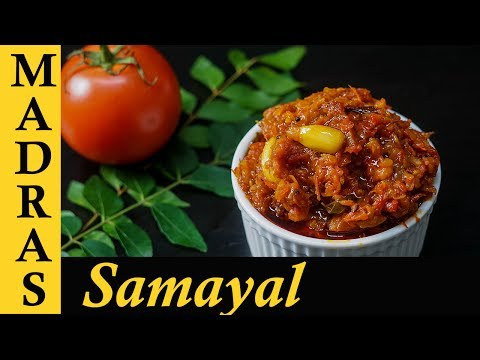 Thakkali Thokku in Tamil | Tomato Thokku Recipe | Thakkali Thokku for chapathi in Tamil