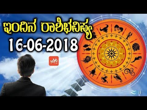 ಶನಿವಾರ ನಿಮ್ಮ ಅದೃಷ್ಟದ ದಿನವೇ ? | ಇಂದಿನ ರಾಶಿಭವಿಷ್ಯ 16 Saturday 2018 | YOYO TV Kannada Astrology