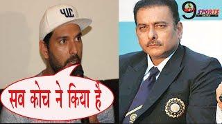 WORLD CUP से बाहर हुए युवराज ने कोच रवि शास्त्री पर दिया था बयान, मचा बड़ा बवाल | Yuvraj Singh