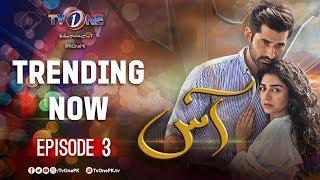 Aas | Episode 3 | TV One Drama | Zain Baig - Hajra Yamin