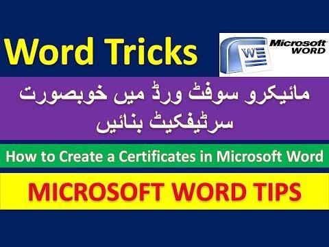 How to Create a Certificates in Microsoft Word [Urdu / Hindi]