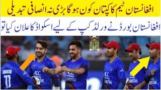 Download Afghanistan Squad For World Cup 2019 | Afghan 15 Member Squad For World Cup 2019 Video