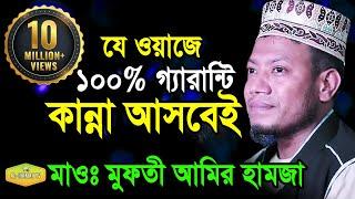 Download 100% কান্না আসবেই গ্যারান্টি মাওলানা আমীর হামজা কুষ্টিয়া new waz al hikmah tv  2018