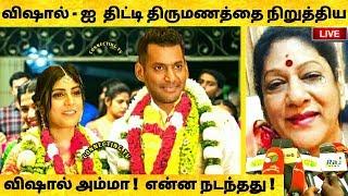தள்ளி போன நடிகர் விஷால் திருமணம் தடை போட்ட விஷால் அம்மா என்ன நடந்து Actor Vishal Marriage Cancelled