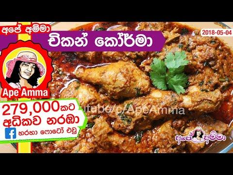 ✔ චිකන් කෝර්මා රෙස්ටුරන්ට් ස්ටයිල් Chicken Kurma/Korma Restaurant style by Apé Amma
