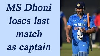 MS Dhoni loses last match as CAPTAIN to England | Oneindia news