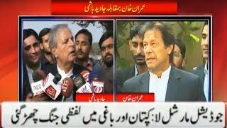 Imran Khan and Javed Hashmi Exchange Verbal Punches