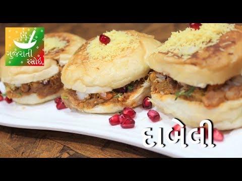 Kutchi Dabeli - કચ્છી દાબેલી   Recipes In Gujarati [ Gujarati Language]   Gujarati Rasoi