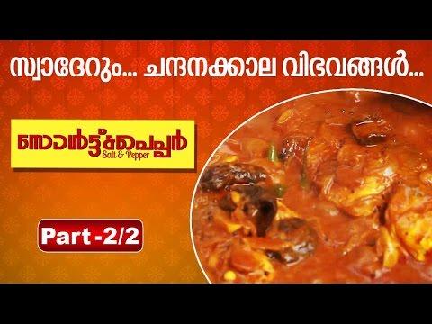 How to cook Kora Fish Curry Recipe | Kerala Fish Cuisine | Salt 'N' Pepper - Episode 54 - Part 02