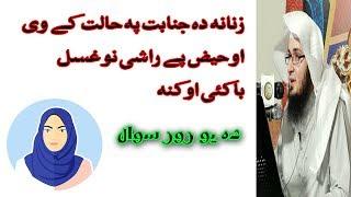 haiz janabat ghusal Pashto bayan by shaikh abu hassan ishaq swati haq Lara 2019