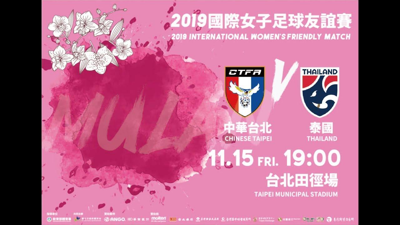 2019 國際女子足球友誼賽:中華台北 v 泰國
