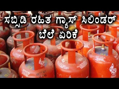 Non-Subsidized Cooking Gas Cylinders Price Hike| Oneindia Kannada