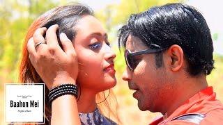 ❤ बाहों में ❤ | Baahon Mei | Bunty Singh and Jaya Pandey | Nagpuri Video Song 2017 | JHARKHAND