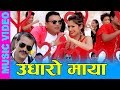 Udharo Maya उधारो माया by Shirish Devkota & Sita K.C. ||Full Video|| DOHORI Bindabasini Music 2073