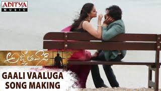Gaali Vaaluga Song Making | Agnyaathavaasi | Pawan Kalyan, Keerthy Suresh | Trivikram | Anirudh
