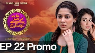 Rishtay Kachay Dhagoon Se - Episode 22 Promo | Aplus