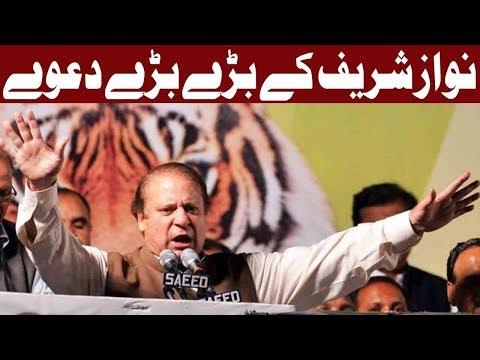 We Have Changed Karachi Says Nawaz Sharif - Express News