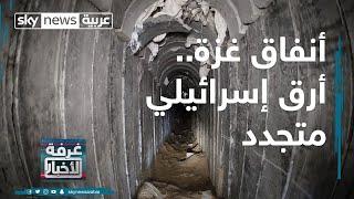 الملف الخاص: أنفاق غزة...أرق إسرائيلي متجدد