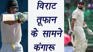 India vs Australia 1st Test Match Preview: Virat Kohli vs Steve Smith at Pune|  वनइंडिया हिंदी