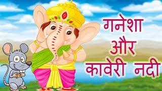 Lord Ganesha Stories | The Story of Lord Ganesha & River Kaveri | गनेशा और कावेरी नदी | हिंदी कथाएँ