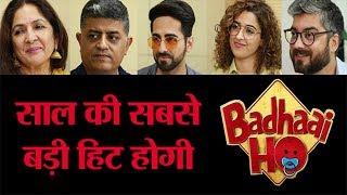 Badhaai Ho movie Star cast Interview। Ayushmann Khurrana, Sanya Malhotra, Neena Gupta, Gajraj Rao