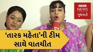 'તારક મહેતા'ની ટીમ. The actors of 'Taarak Mehta Ka Ooltah Chashmah' meet The BBC (BBC News Gujarati)