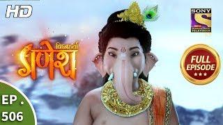 Vighnaharta Ganesh - Ep 506 - Full Episode - 30th July, 2019