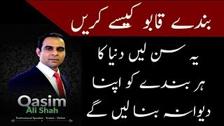 How To Handle People | Qasim ALi Shah