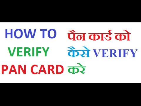 HOW TO VERIFY YOUR PAN CARD (हिंदी में)
