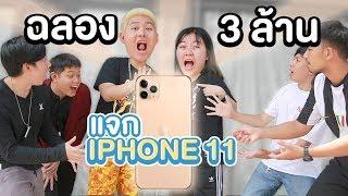 ฉลอง 3 ล้านซับ!! แจก lphone11 ให้ทีมงาน (ใครจะได้ไปครอง) - Epic Toys