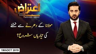 Aiteraz Hai | Adil Abbasi | ARYNews | 19 October 2019
