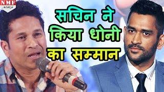 M S Dhoni के Support में आए Sachin Tendulkar, कहा- Dhoni के फैसले का सम्मान करें