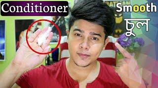 Hair Conditioner : কি ? ব্যাবহারের নিয়ম | কখন , কেন ব্যাবহার করা উচিত in Bangla