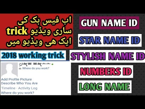 create facebook stylish name account | star name | jungly name | AK47 Facebook name | number name