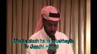 Heart-warming Quran Recitation By Somali Reciter.